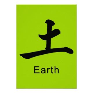 Japanese symbol for earth causes environment personalized