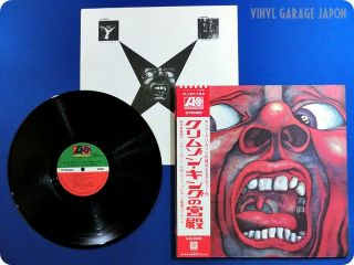 KING CRIMSON NM Wax / 1st In The Court Of the Crimson King Japan OBI