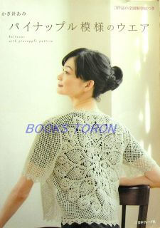 Knitwear with Pineapple Pattern Japanese Crochet Knitting Pattern Book