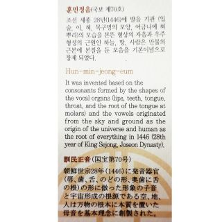 Bookmark 38 Hun MIN Jeong EUM Korean Languages King Sejon