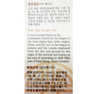 Bookmark 38 Hun MIN Jeong EUM Korean Languages King Sejon
