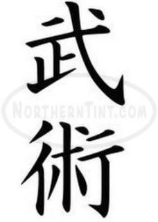 Martial Arts Chinese Kanji Character Symbol Vinyl Decal Sticker Wall