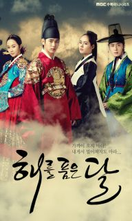 That Embraces the Sun » Korean drama DVD **Excellent Eng sub** 2012