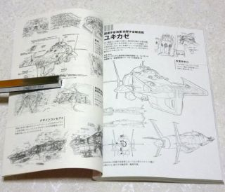 Space Battleship Yamato 2199 Manga Book 01 Star Blazers SF Anime Comic