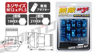 Muteki SR35 12x1 5 Rim Wheel Tuner Lug Lock Nut M12 P1 5 C E Blue w