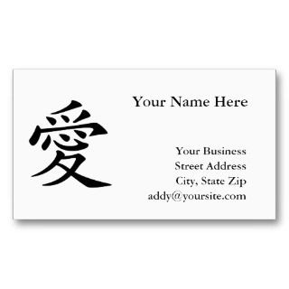 Chinese Love Symbol business cards by silhouette_emporium