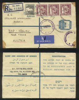1947 R Air Cover Tel Aviv   Bad Vöslau Austria, Österreichische