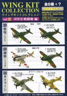 Toys 1/144 Wing Kit Collection V2 WWII Fighter Typhoon MK I B