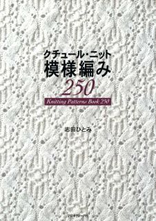 Knitting Pattern Book 250   Japanese Craft Book