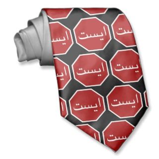 Arabic Iranian Stop Traffic Sign (Persian Script) Neckties