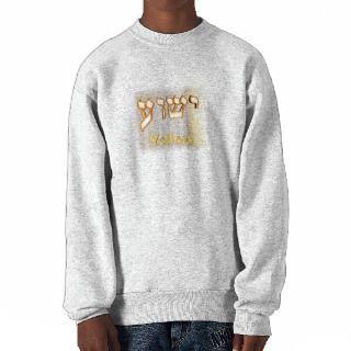 Yeshua in Hebrew Sweatshirts