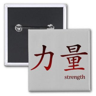 Chinese Symbol for Strength Button