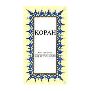 Kopah (Kuran i Kerim meali): Bogoslovosky: Bücher