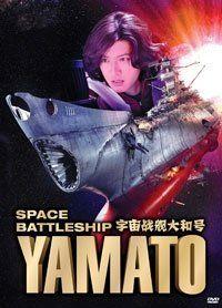 Space Battleship Yamato   The final battle (All Region