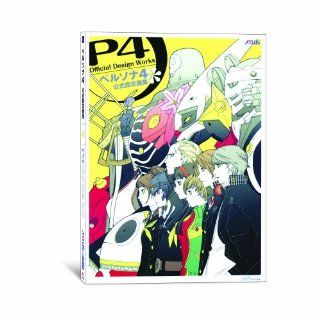 P4 Official Design Works (Persona 4 Artbook   191 Pages) Video Games