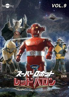 Super Robot Red Baron   Vol.9 [Japan DVD] HUM 221: Movies & TV